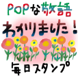 Colorful daily stamps honorifics