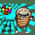 คุณพีเทอร์ แมลงสาปพันธุ์อ้วนสั้นสายตื๊ด