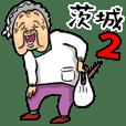 茨城弁ばあ 2
