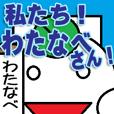 The Watanabe Sticker