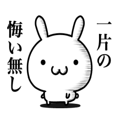 ゆるく生きたいウサギ 10