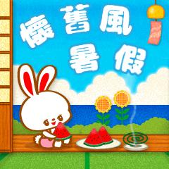 可愛動物朋友☆懷舊風暑假