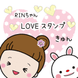 Rin-chan (LOVE version)