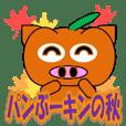 パンぶーキンの秋