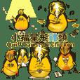 小福星飛雞頭1 之 超傳神表情語句篇