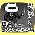 訳ありな田中専用スタンプテレビテロップ編