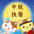Baby Cat - 23 Autumn Festival - Chinese