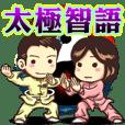 Taijiquan Good