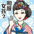 Kimono Girls 2 (TW ver.)
