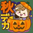 【秋だよ!!♥実用的】デカかわ文字