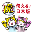 Go!baseball games for Torafans 2