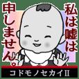 コドモノセカイⅡ【Gray4】