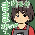 可愛い関西弁ママスタンプ1
