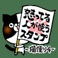猫便り4 〜怒ってる人が使うスタンプ〜