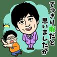 博多大吉と天津向のやり取りスタンプ
