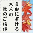 大人の秋のご挨拶【メッセージ】