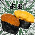 メッセージお寿司2