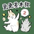 兔兔基本款貼圖2