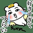 くま田くまお 14(推しが好きすぎて辛い)