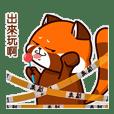 smart  lovely raccoon-Wei