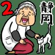 静岡弁ばあ 2