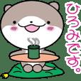 I am Hiromi