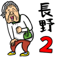 長野弁ばあ 2