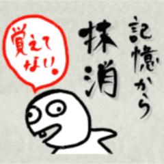 うざい顔〜和紙に筆で書いた格言〜