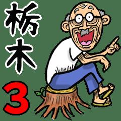 Grandfather of Tocihigi 3