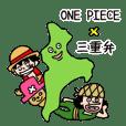 ONE PIECE × 三重県の方言スタンプ