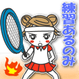 yukitan4[Tennis](Animation Sticker)