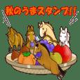 ちびうま♪~秋の気ままな馬たち~