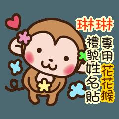「琳琳專用」花花猴貼心禮貌篇姓名貼圖