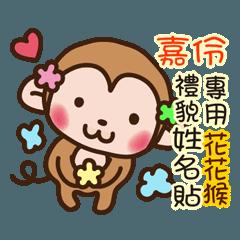 「嘉伶專用」花花猴貼心禮貌篇姓名貼圖