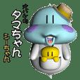 (3D)タマちゃん&シーちゃん