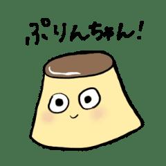 ぷりんちゃん!