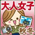 【秋〜冬】大人女子♥丁寧言葉&イベント