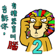 Your Old Lion 2