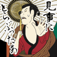 動く!浮世絵風スタンプ『江戸兵衛さん2』