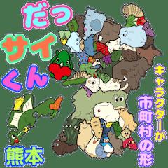 だっサイくん&熊本県 キャラは市町村の形