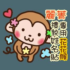 「麗菁專用」花花猴貼心禮貌篇姓名貼圖