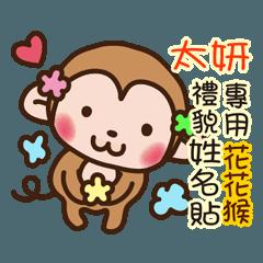 「太妍專用」花花猴貼心禮貌篇姓名貼圖