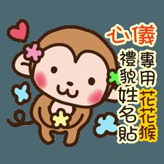 「心儀專用」花花猴貼心禮貌篇姓名貼圖