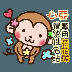 「心亞專用」花花猴貼心禮貌篇姓名貼圖