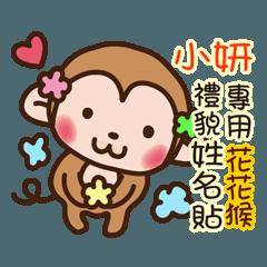 「小妍專用」花花猴貼心禮貌篇姓名貼圖