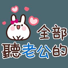 可愛肉包兔-對老公說日常