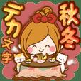 ほのぼのカノジョ【ぷっくり秋冬デカ文字】