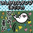 石川スタンプ(あざらし)+秋田弁少々