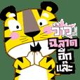 Super Alert Naughty Tiger