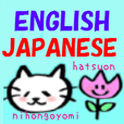 English and Japanese pronunciation 2